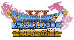ドラゴンクエスト11 攻略(3DS版)~攻略への道~