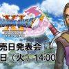 【動画】4月11日14時からドラゴンクエスト11の発売日発表会のインターネット中継が決定!