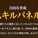 ドラクエ11公式サイトが更新!スキルとふっかつのじゅもんの詳細が判明!?