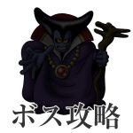【ボス戦01】スモークの攻略