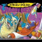 クリアー特典として「ドラゴンクエスト1」がプレイできる!